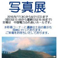 田和山遺跡-写真展2016年8月17日
