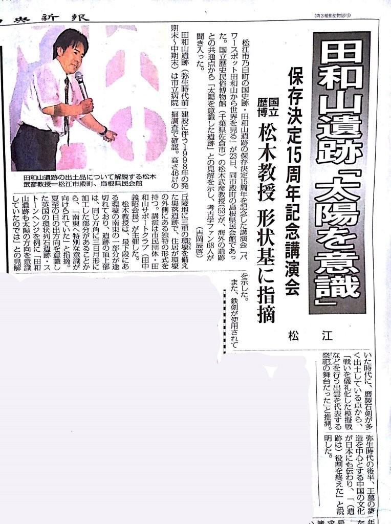 2015年8月23日 田和山遺跡講演会記事