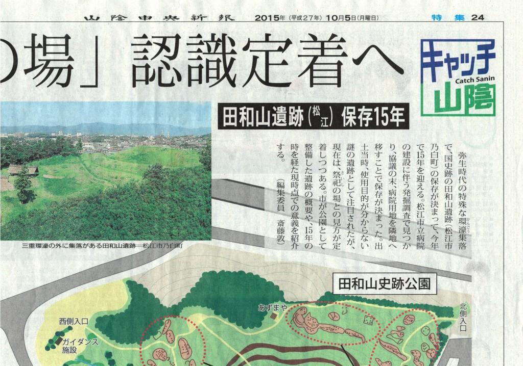 201510-5-山陰中央新報記事