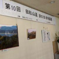 田和山遺跡四季写真展