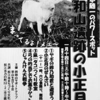 2017年-田和山遺跡の小正月