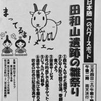 2017年3月4日 田和山雛祭り