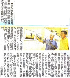 写真展「田和山史跡の四季」山陰中央新聞記事