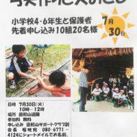 2019-7-30-弓矢作りと火おこし