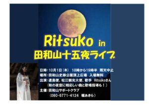 Ritduko in 田和山十五夜ライブ