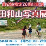 2021年田和山写真展