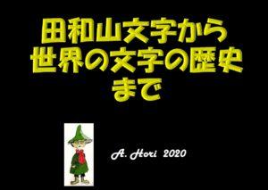 田和山文字から世界の文字の歴史まで