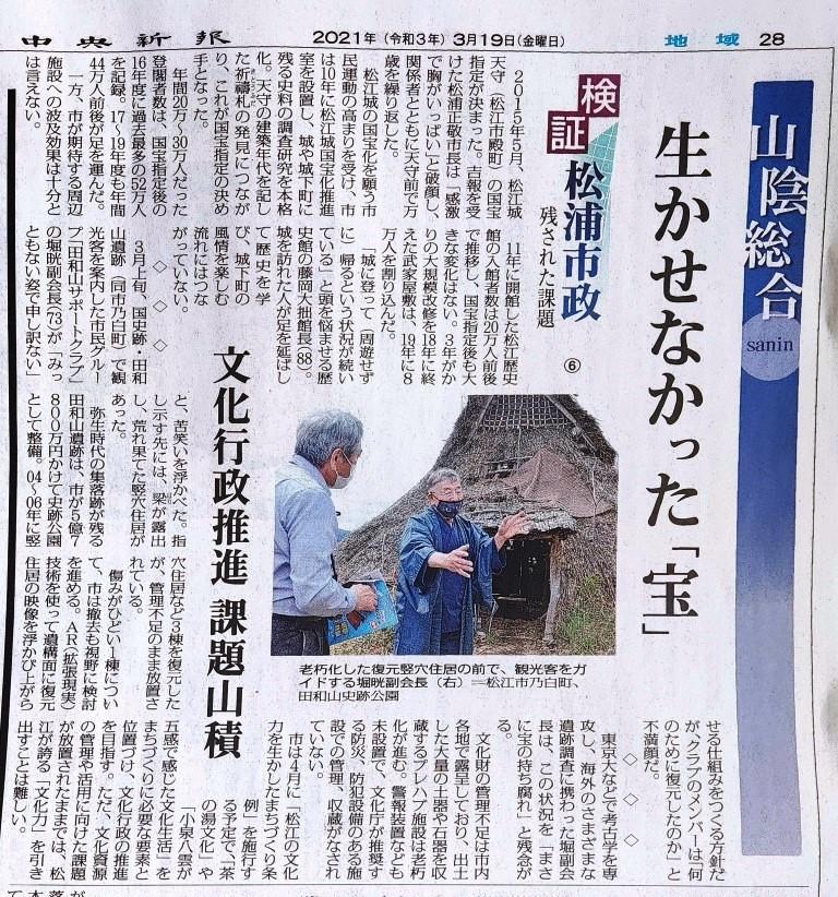 田和山遺跡 管理の課題 山陰中央新報 2021年3月19日記事
