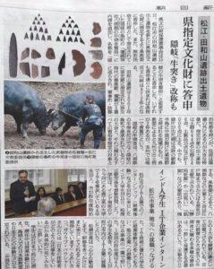 朝日新聞記事-2018-1-16