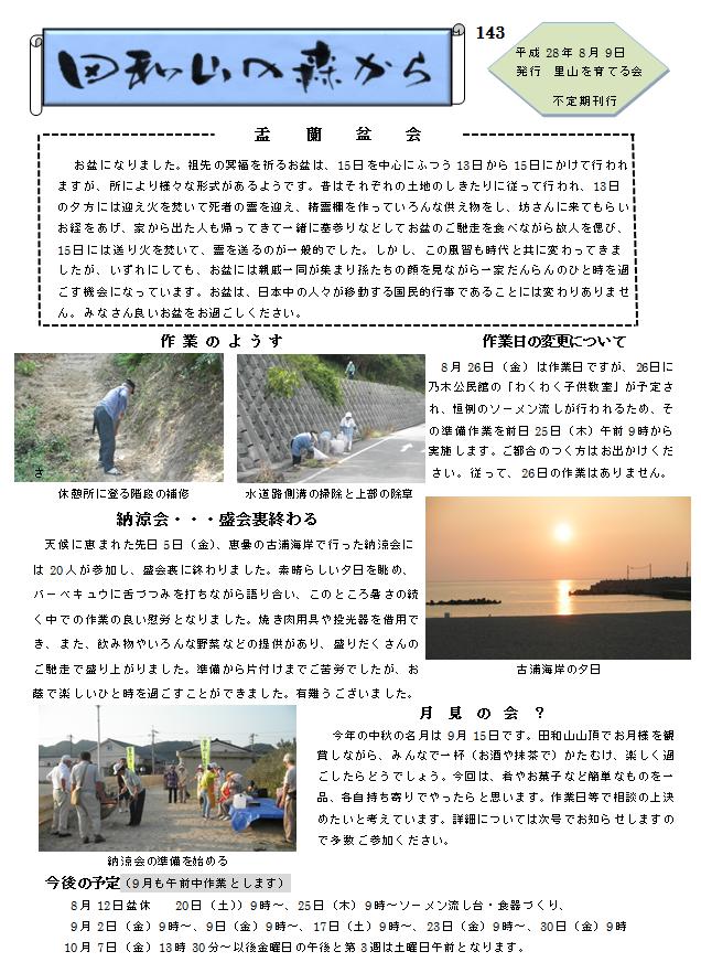 田和山の森から-143号-2016年8月9日発行