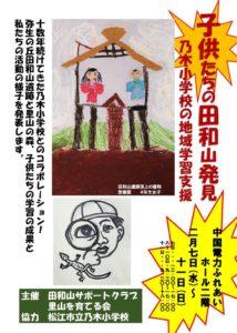 乃木小学校の子どもたちが発表