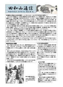 田和山通信 平成29年秋号