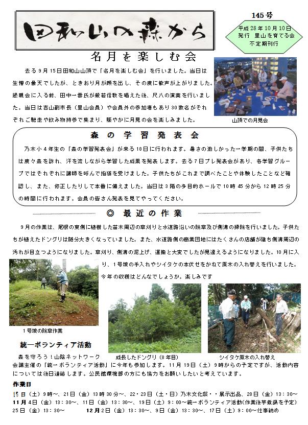 「田和山の森から」145号 平成28年10月10日