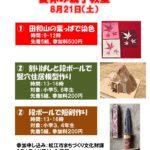 2021年田和山夏の親子教室