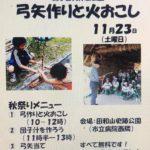 2019年田和山サポートクラブの秋祭り