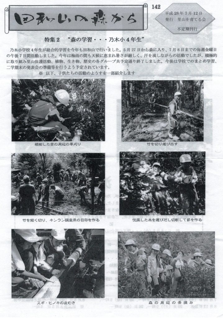 田和山の森から 142号