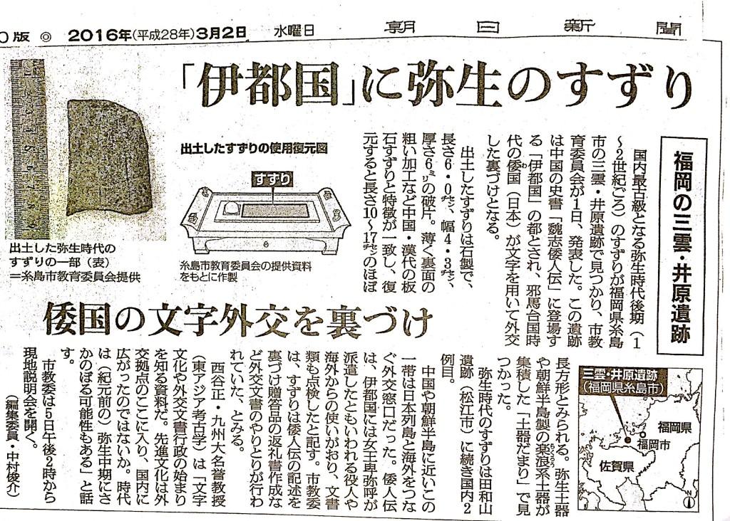 2016年3月2日朝日新聞