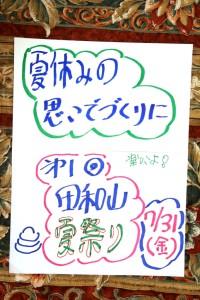 田和山夏祭り2015-001