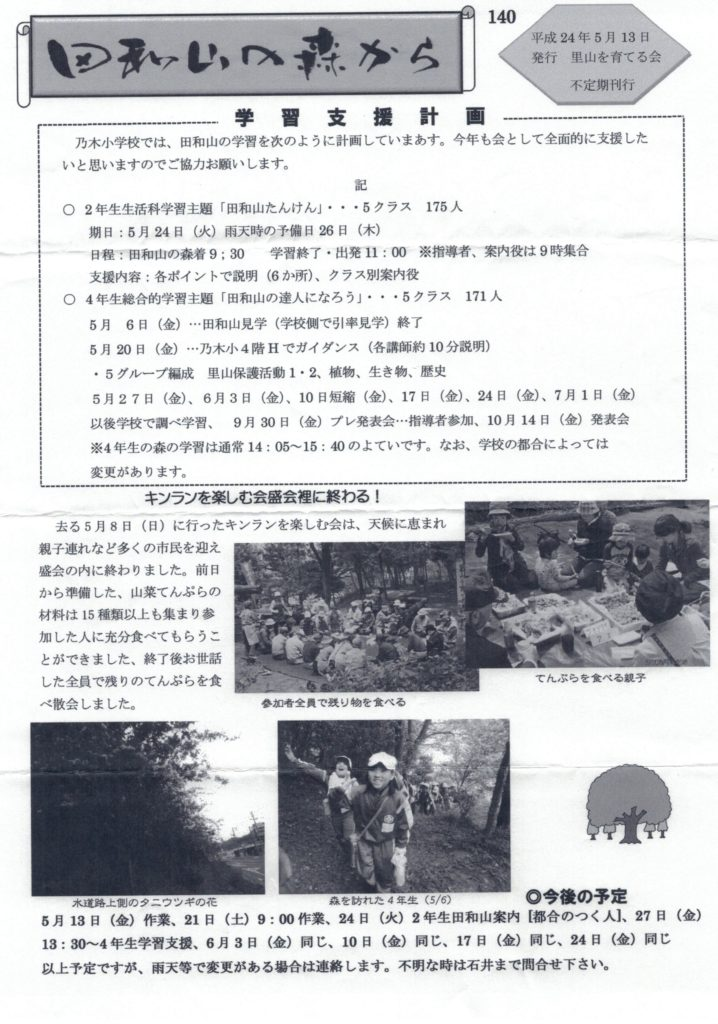 田和山の森から 140号