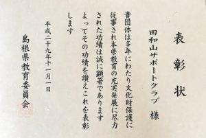 島根県教育委員会からの表彰状