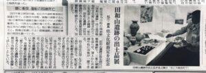 田和山遺跡出土遺物展 新聞記事