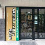 「古墳時代の田和山遺跡と周辺地域」展開催