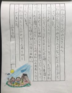 2019年-乃木小学校の田和山学習-お礼の作文