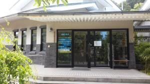 鹿島歴史民俗資料館