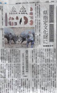 山陰中央新聞記事-2018-1-16