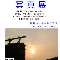 田和山遺跡写真展-20150819