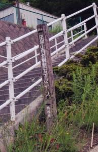 田和山自然観察標柱