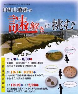 田和山遺跡-15周年パンフ