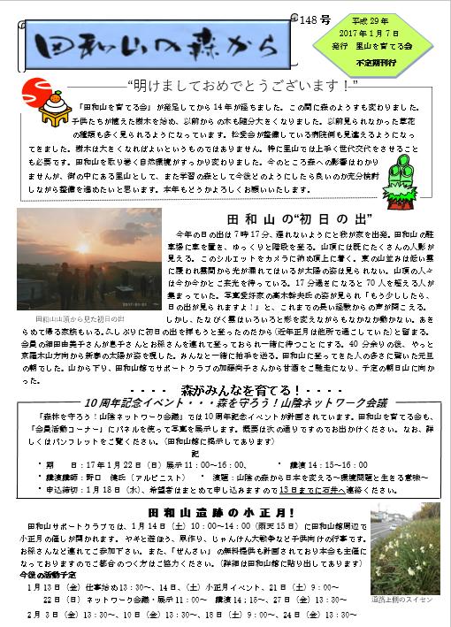 「田和山の森から」148号 平成29年1月7日