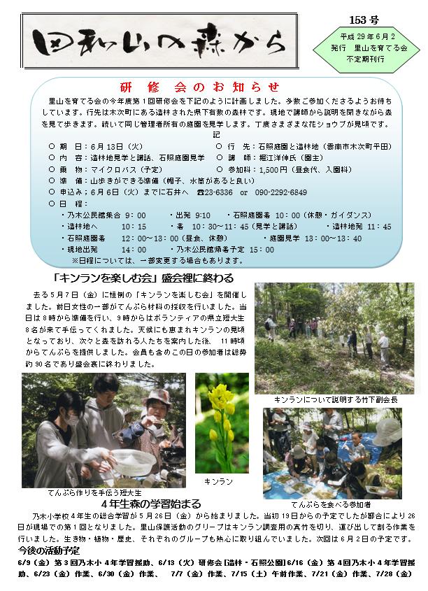「田和山の森から」 153号