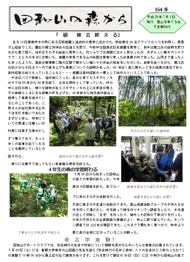 「田和山の森から」 154号
