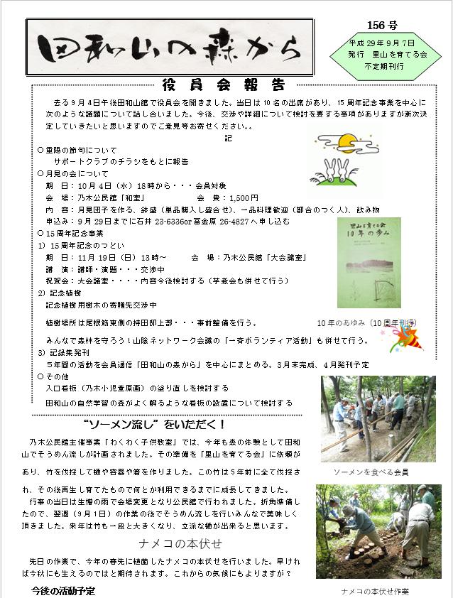 「田和山の森から」 156号