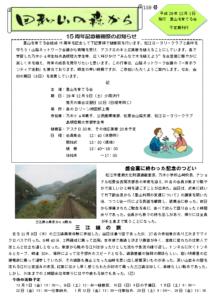 「田和山の森から」 159号