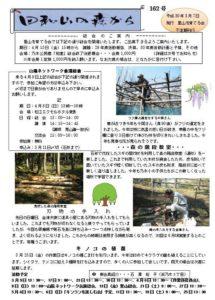 「田和山の森から」-162号