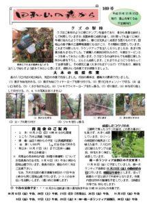 「田和山の森から」-169号
