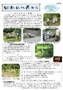 「田和山の森から」-179号