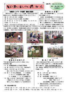 田和山の森から-186号
