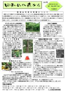 「田和山の森から」-189号