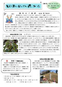 「田和山の森から」-196号