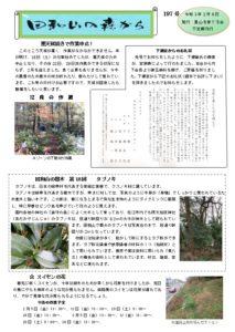 「田和山の森から」-197号