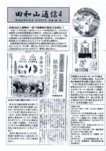 田和山通信 如月号-第4号