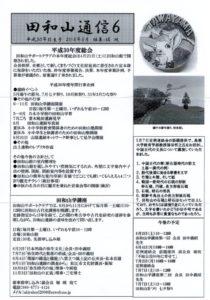田和山通信-6号