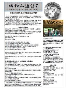田和山通信 弥生号(第7号)