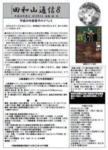 田和山通信 第8号