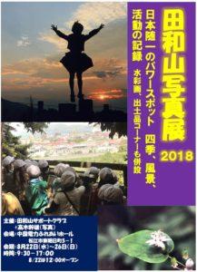 2018年田和山写真展