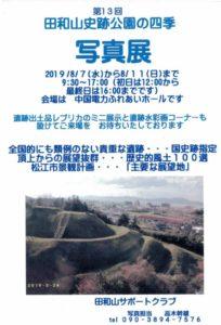 第13回田和山写真展を開催